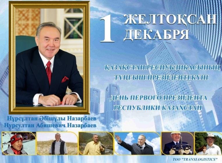 Сценарий ко дню конституции казахстана на двух языках