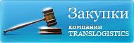 Закупки TRANSLOGISTICS